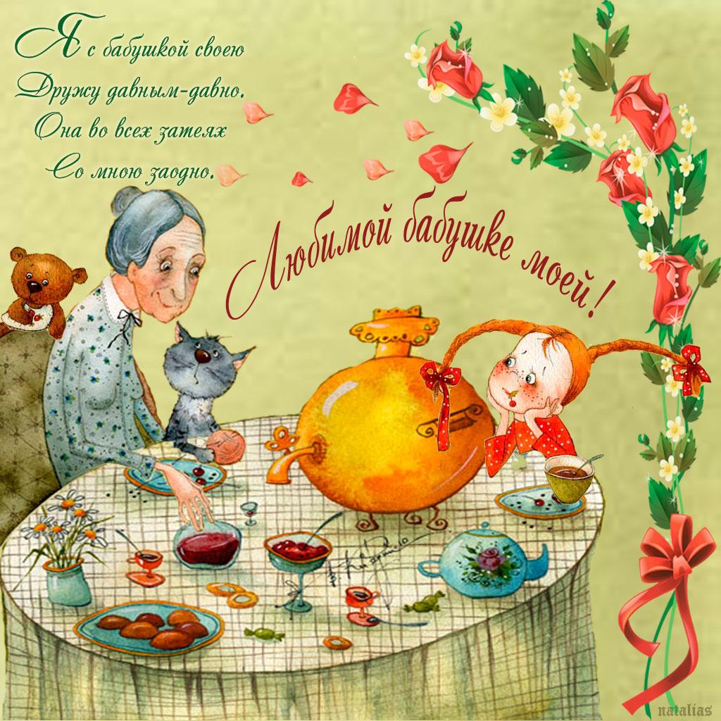 Плакат из открыток своими руками