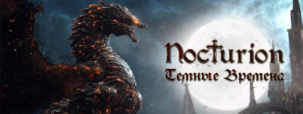 Игра Nocturion. Тёмные времена