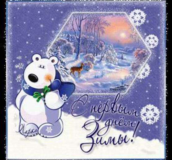Поздравление на первый день зимы