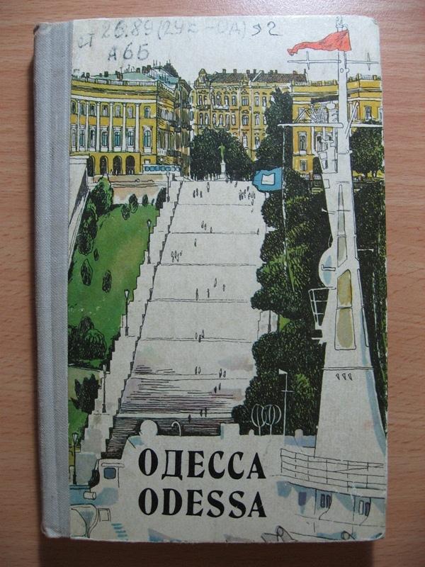 Новый Телефонный Справочник Одесса