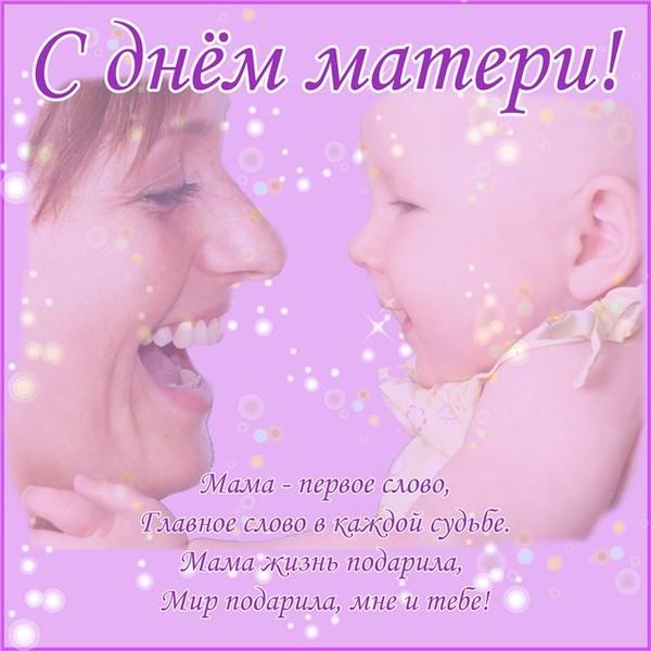 Поздравление смс с днем матери подруге