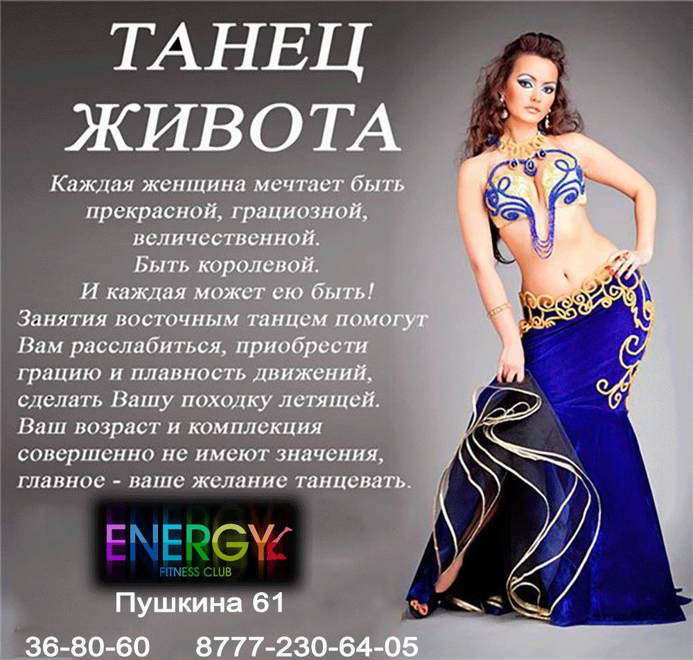 Стихи на восточный танец