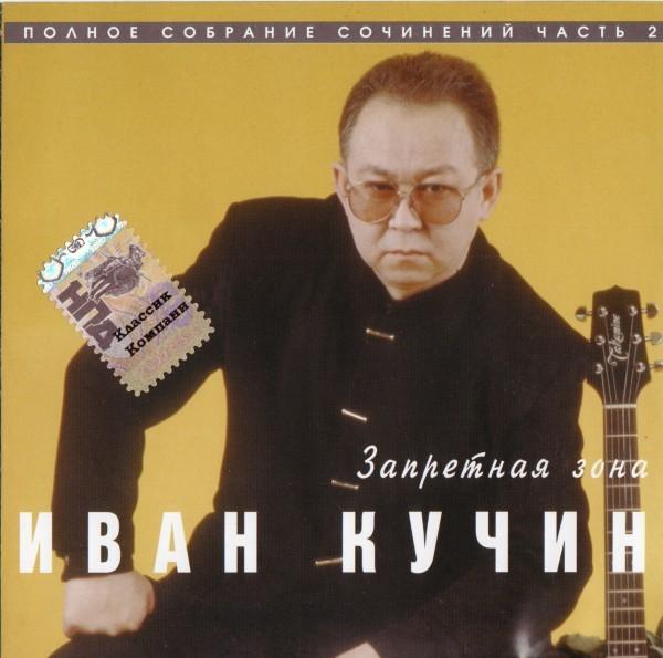 Дискография Иван Кучин