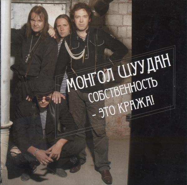 Монгол шуудан лучшие песни скачать одним файлом