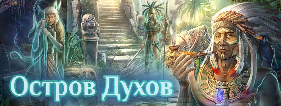 Game Остров Духов