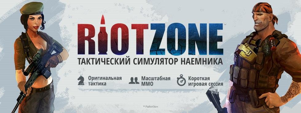 Игра RiotZone