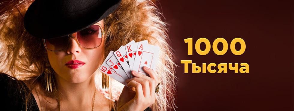 Игра Тысяча (1000) – Супер Тысяча