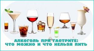 При гастрите можно ли пить спиртное